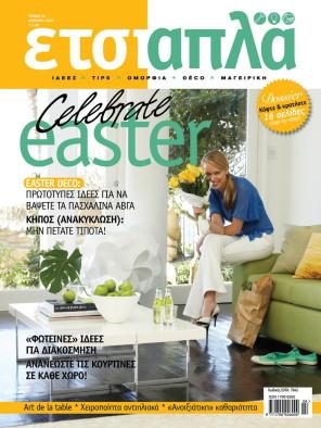 ετσι απλα τευχος απριλιου 2012