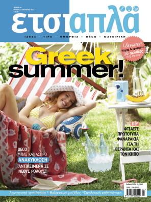 ετσι απλα τευχος αυγουστου 2012