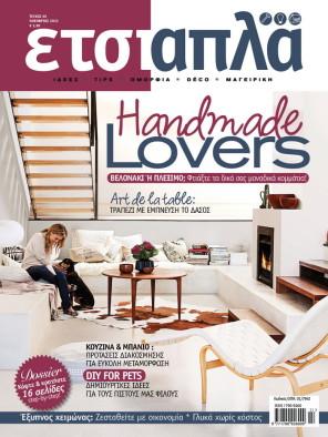 ετσι απλα τευχος νοεμβριου 2012