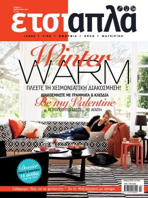 ετσι απλα τευχος φεβρουαριου 2013