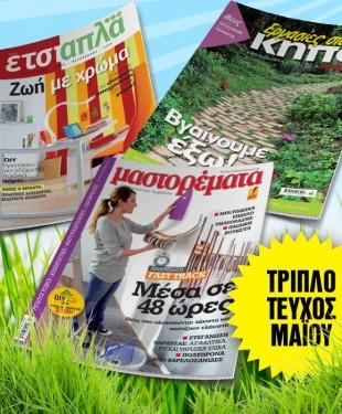 triplo teyxos_may